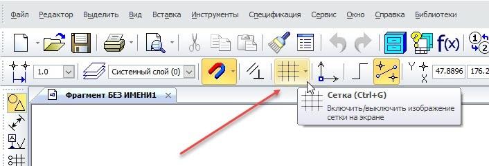 Сетка и системы координат в КОМПАС-3D 1