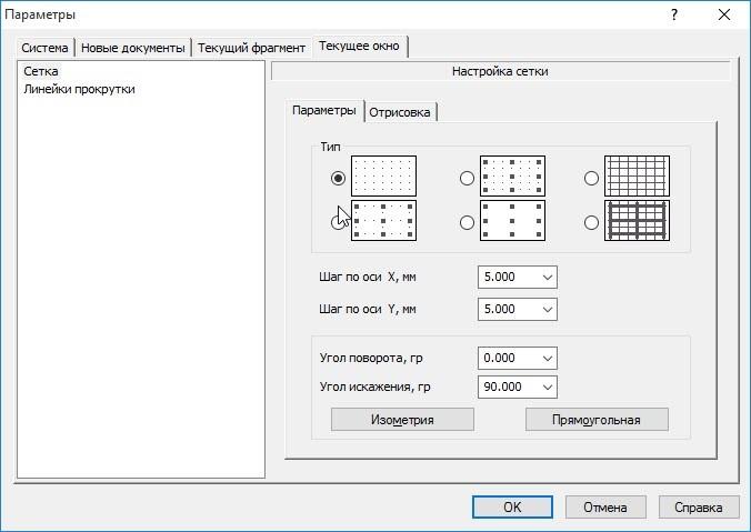 Сетка и системы координат в КОМПАС-3D 4