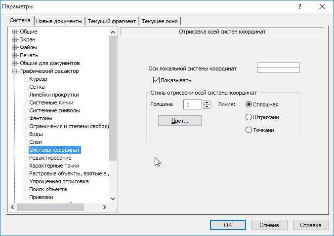 Сетка и системы координат в КОМПАС-3D 8