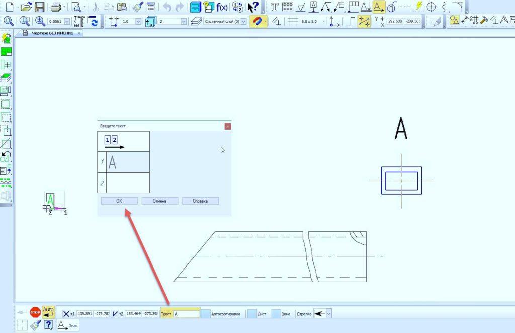 Символы на чертеже в KOMPAS 3D 4