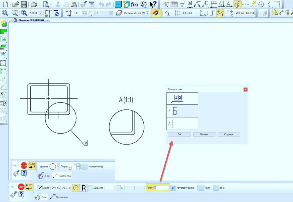 Символы на чертеже в KOMPAS 3D 6