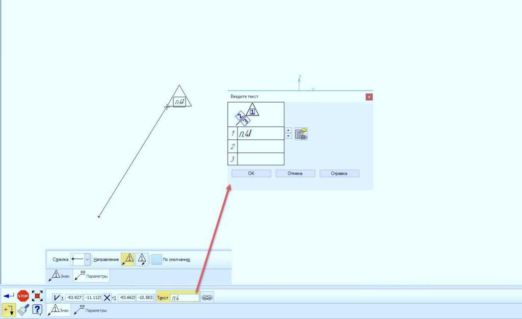Создание знаков и простановка шероховатости, базы и линий-выносок 10