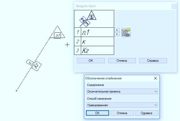 Создание знаков и простановка шероховатости, базы и линий-выносок 11