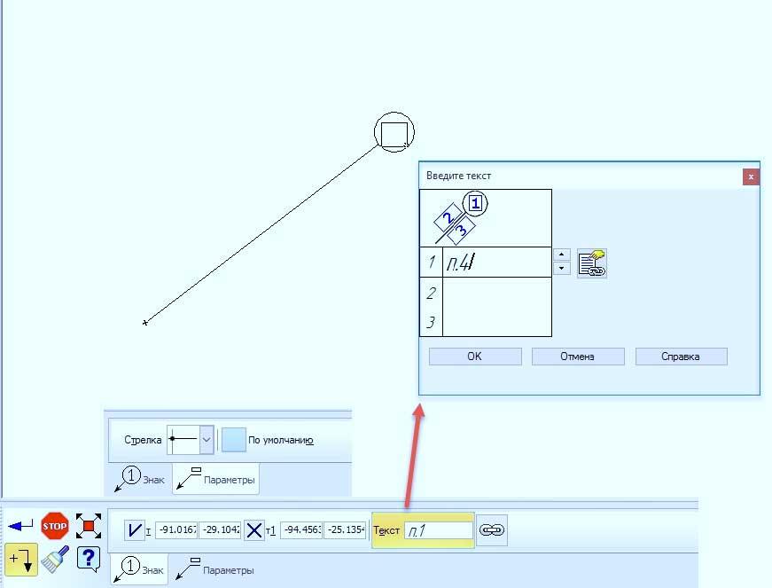 Создание знаков и простановка шероховатости, базы и линий-выносок 12
