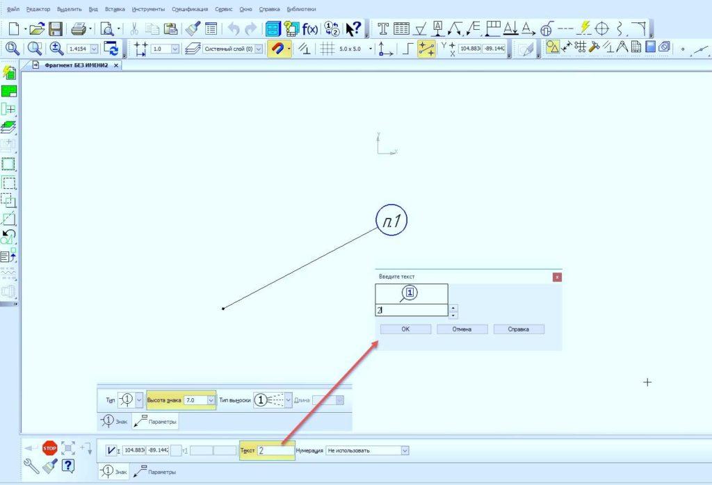 Создание знаков и простановка шероховатости, базы и линий-выносок 13