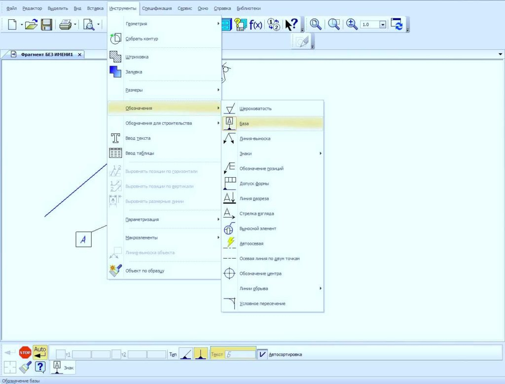 Создание знаков и простановка шероховатости, базы и линий-выносок 3