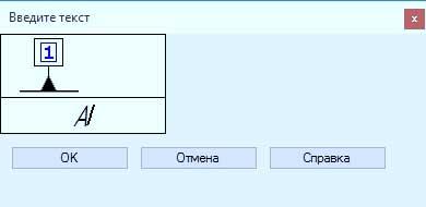 Создание знаков и простановка шероховатости, базы и линий-выносок 4