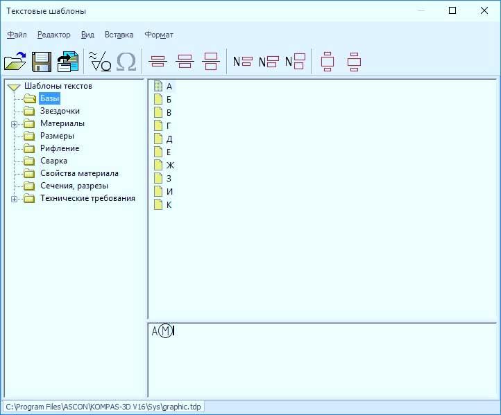 Создание знаков и простановка шероховатости, базы и линий-выносок 5