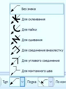 Создание знаков и простановка шероховатости, базы и линий-выносок 8