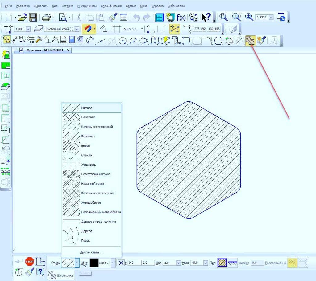 Штриховка и заливка объектов в KOMPAS 3D 2
