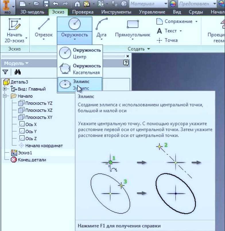 Интерфейс-и-создание-2D-модели-25