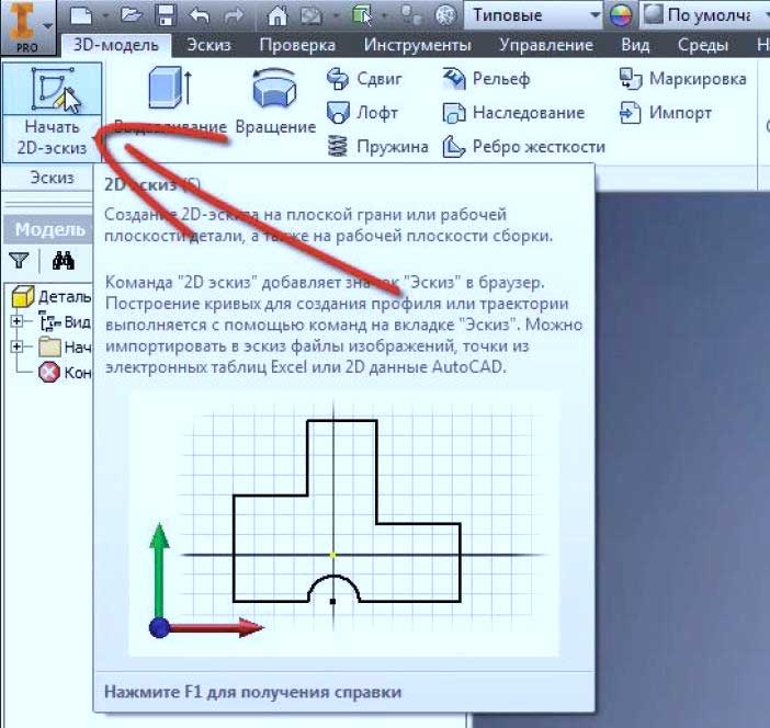 Интерфейс-и-создание-2D-модели-5
