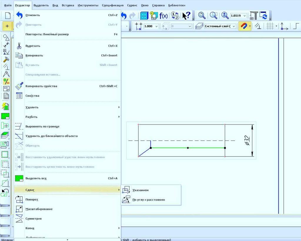 Редактирование объектов в KOMPAS 3D 1