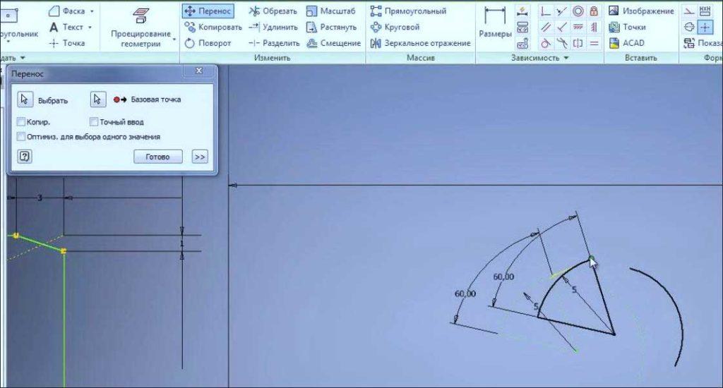 Редактирование эскизов в Autodesk Inventor 10