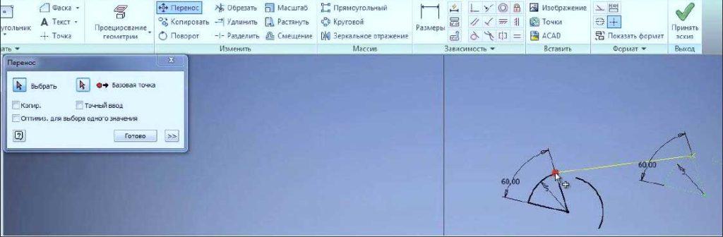 Редактирование эскизов в Autodesk Inventor 11