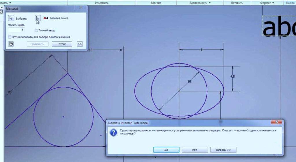 Редактирование эскизов в Autodesk Inventor 17