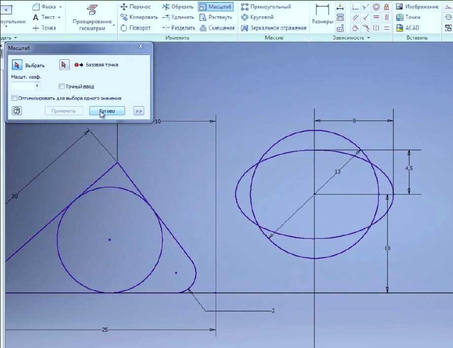 Редактирование эскизов в Autodesk Inventor 18