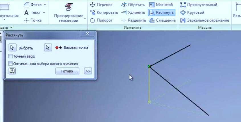 Редактирование эскизов в Autodesk Inventor 19