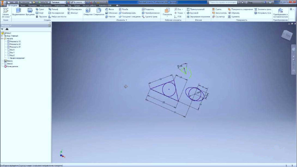 Редактирование эскизов в Autodesk Inventor 2