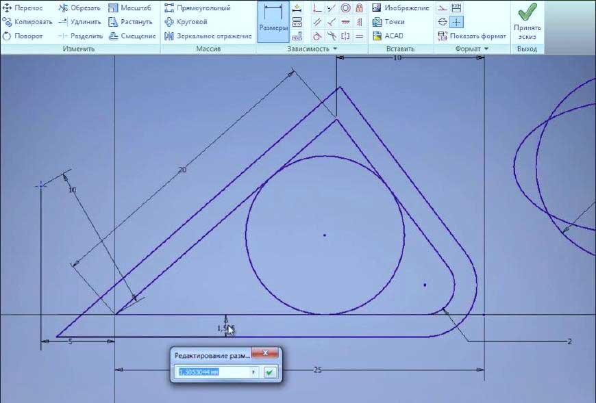 Редактирование эскизов в Autodesk Inventor 20