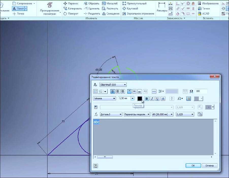 Редактирование эскизов в Autodesk Inventor 3