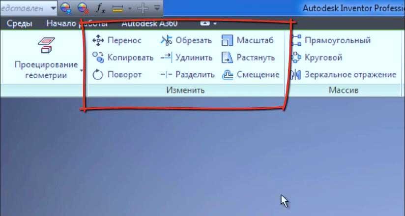 Редактирование эскизов в Autodesk Inventor 9