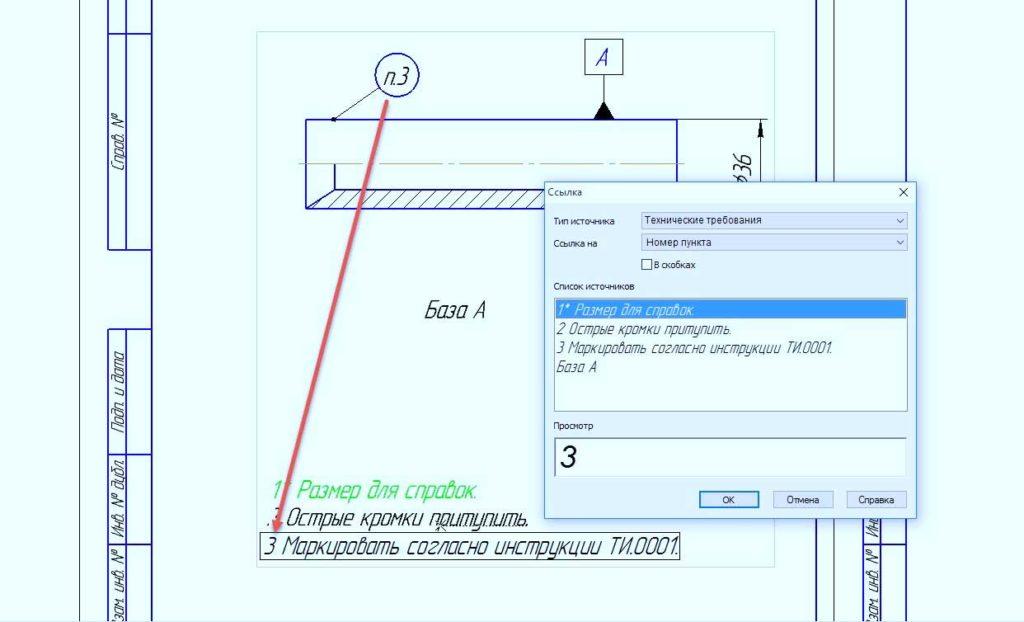 Создание ссылок из символов и двухмерное проектирование 3