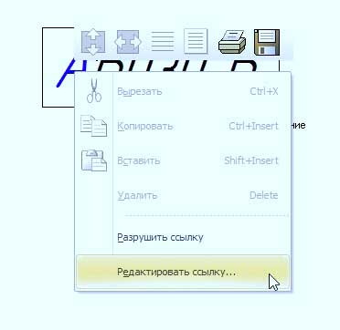 Создание ссылок из символов и двухмерное проектирование 5