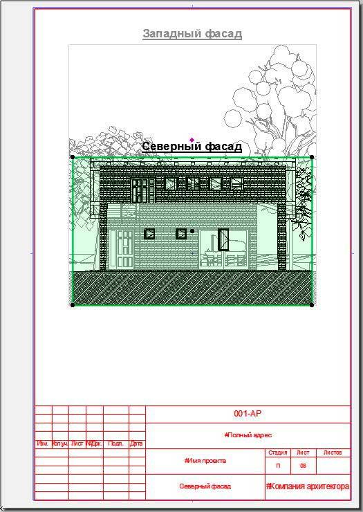 Изменение-макета-в-ArchiCAD-4