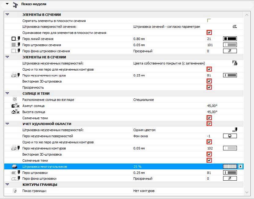 Изменение-параметров-чертежей-и-разреза,фасада-в-ArchiCAD-3