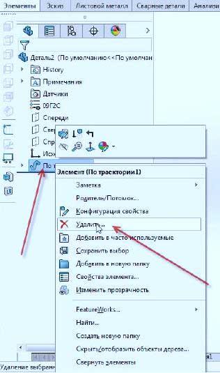 Инструмент-Бобышка-по-траектории-20