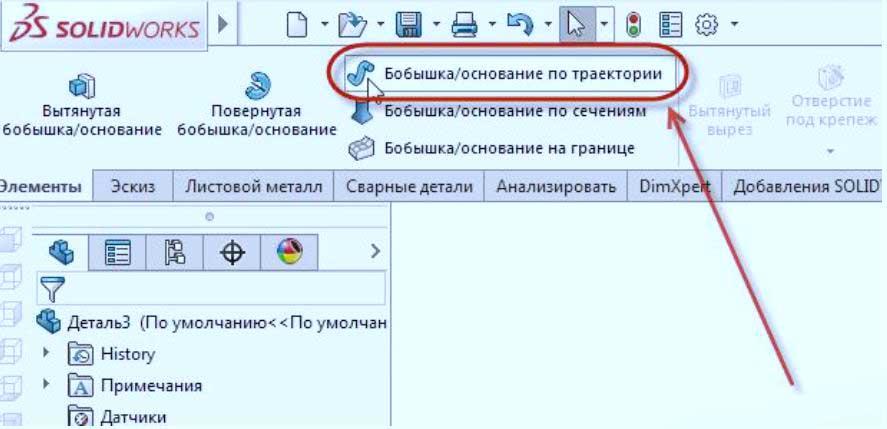 Инструмент-Бобышка-по-траектории-30