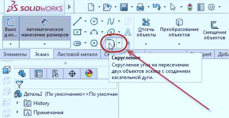 Инструмент-Бобышка-по-траектории-6