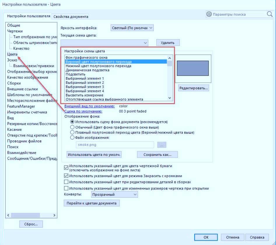 Интерфейс-и-настройка-SolidWorks-11
