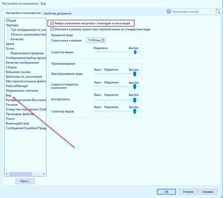Интерфейс-и-настройка-SolidWorks-12