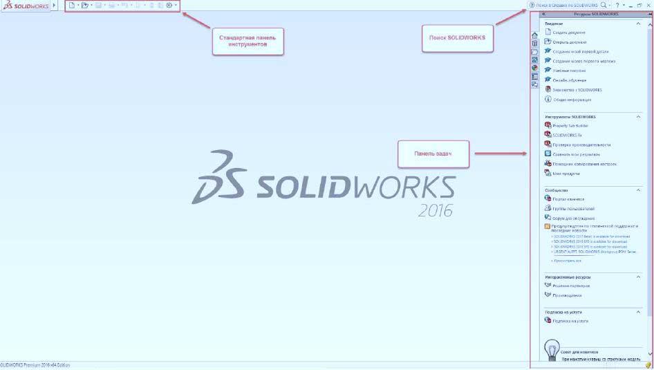 Интерфейс-и-настройка-SolidWorks-2