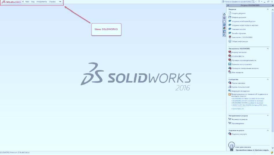 Интерфейс-и-настройка-SolidWorks-3
