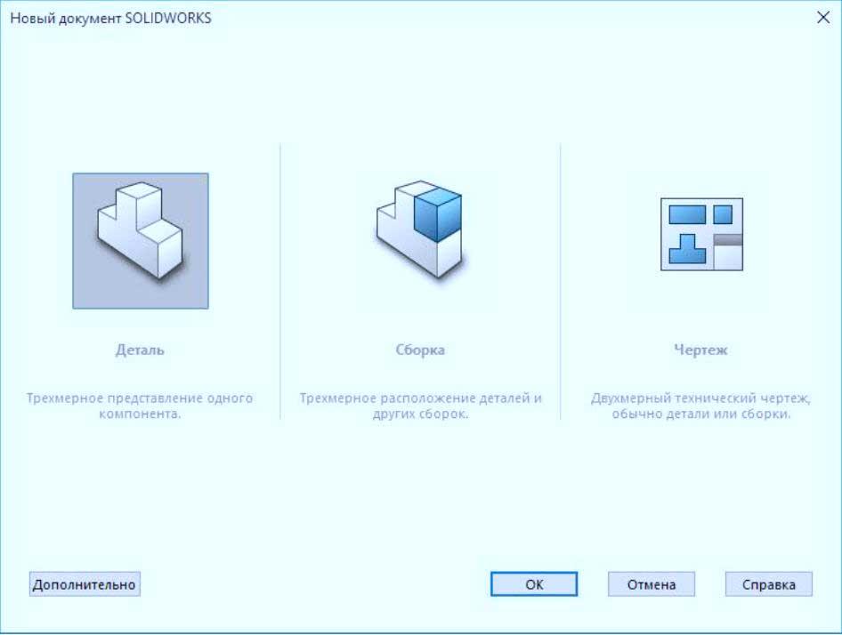 Интерфейс-и-настройка-SolidWorks-7