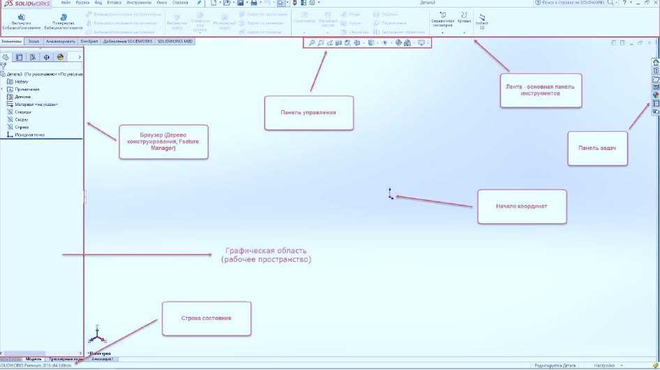 Интерфейс-и-настройка-SolidWorks-8