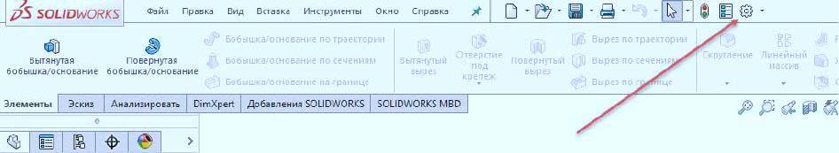Интерфейс-и-настройка-SolidWorks-9