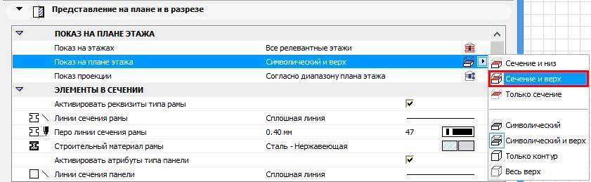 Моделирование-–-Создание-башни-в-архикад-38