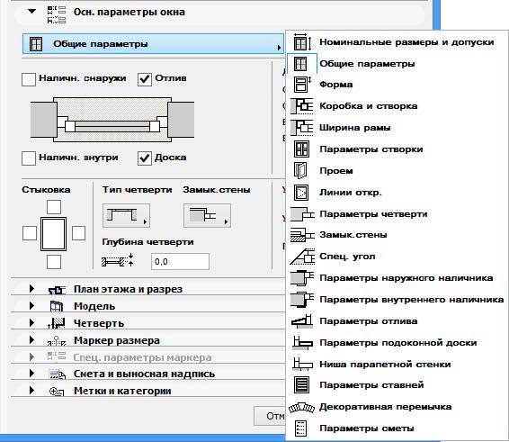 Окна-в-ArchiCAD-1