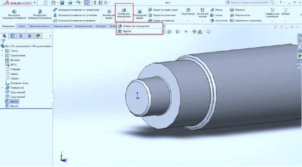 Построение-детали-в-SolisWorks-15