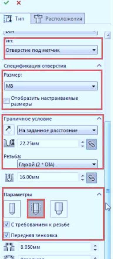 Построение-детали-в-SolisWorks-17
