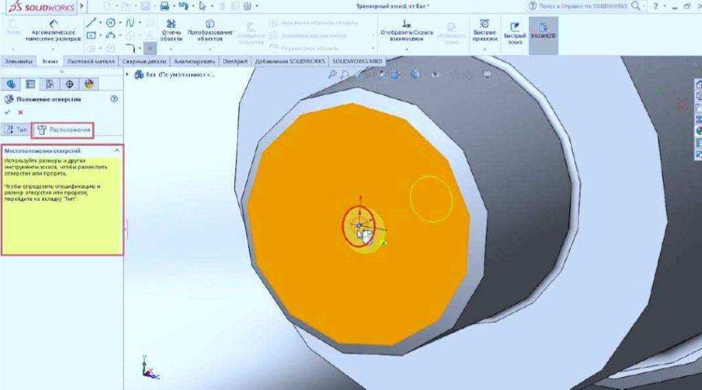 Построение-детали-в-SolisWorks-18