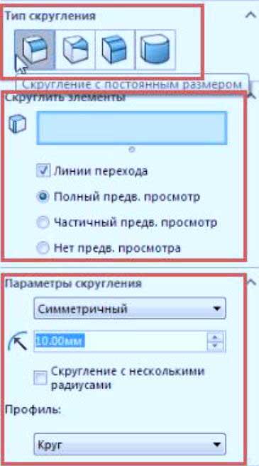 Построение-детали-в-SolisWorks-2