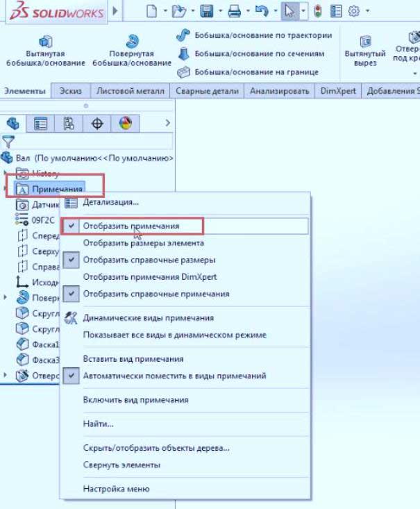 Построение-детали-в-SolisWorks-20