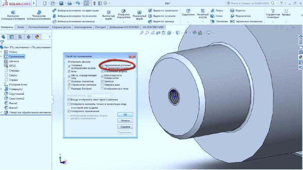 Построение-детали-в-SolisWorks-21