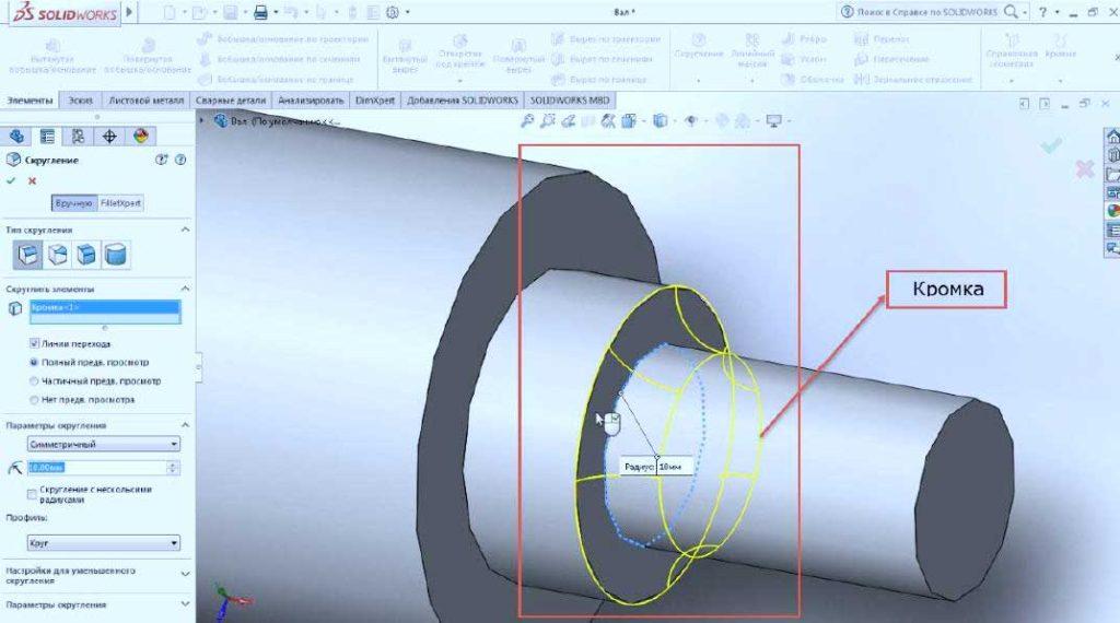 Построение-детали-в-SolisWorks-3