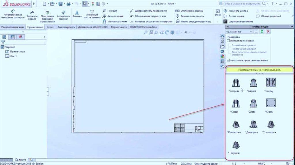 Построение-чертежей-из-3D-модели-12
